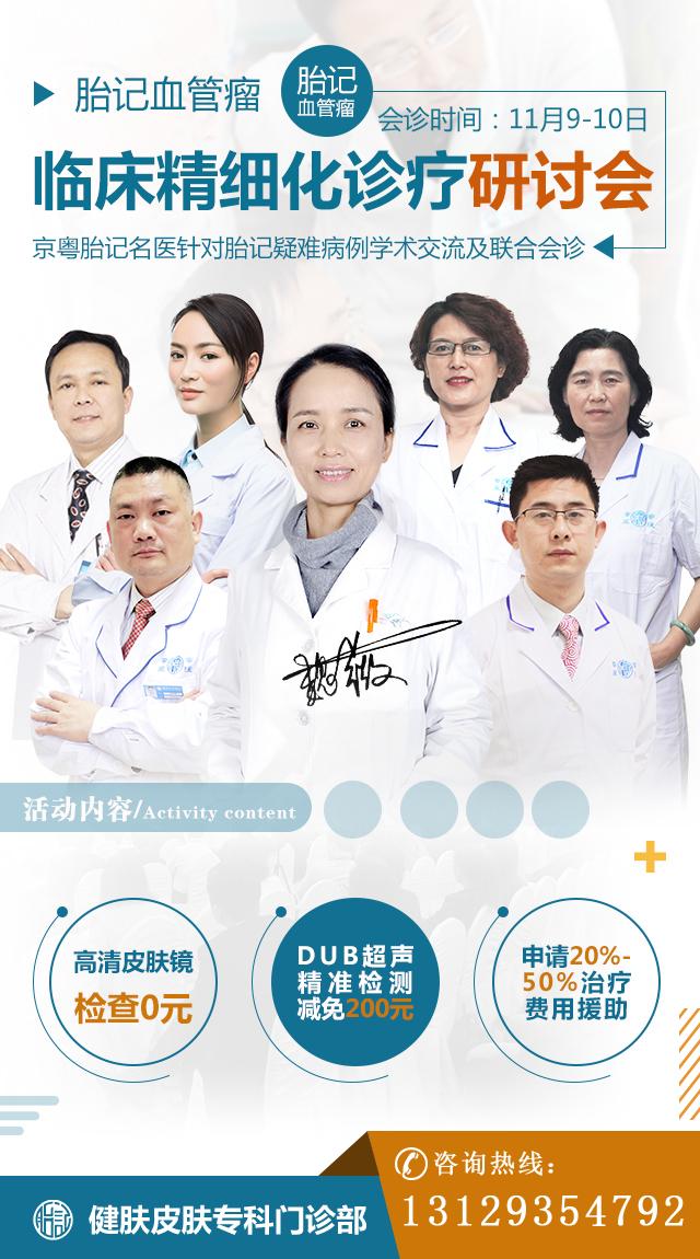 2019健肤胎记血管瘤临床精细化诊疗研讨会